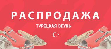 Распродажа турецкой обуви!
