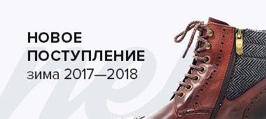 Новинки зима 2017-2018