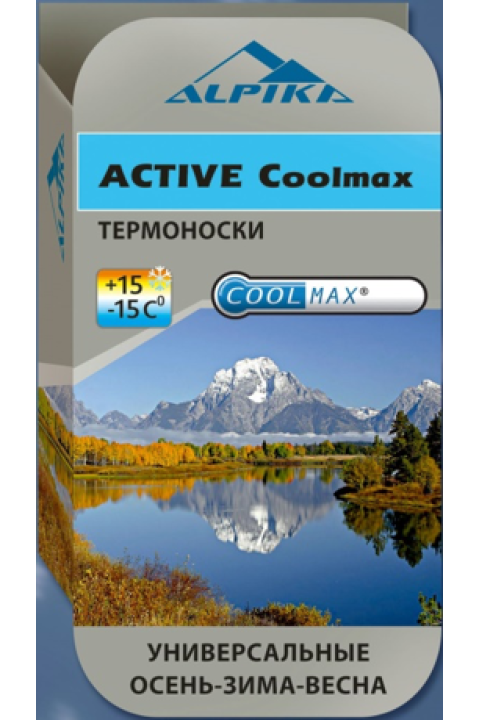 Термоноски ALPIKA ALPIKA. Артикул: Термоноски ACTIVE Coolmax (-15) 70 гр
