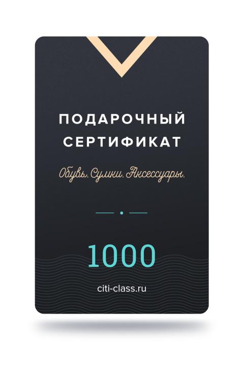 Подарочный сертификат . Артикул: 1000 руб