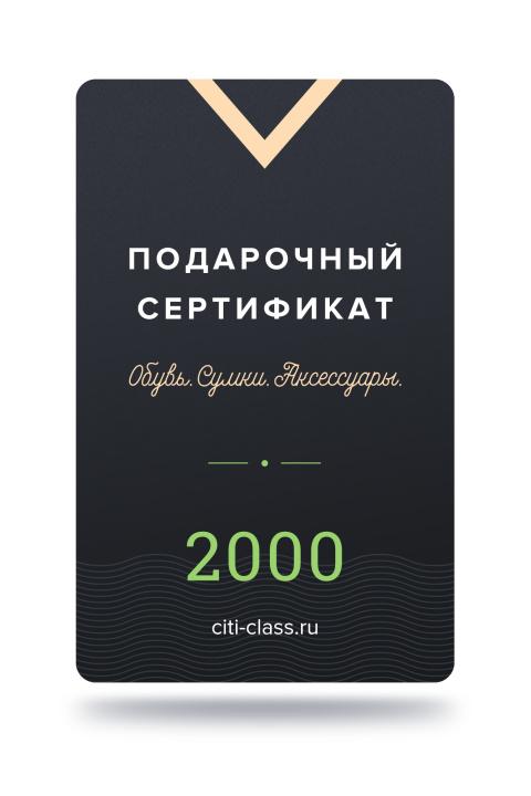 Подарочный сертификат . Артикул: 2000 руб