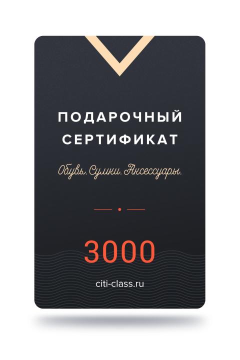 Подарочный сертификат . Артикул: 3000 руб